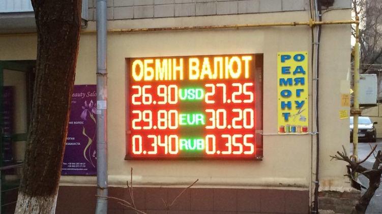 Курс валют в обменном пункте на ул. Владимирской состоянием на 22 февраля, фото: Алла Шаманская,