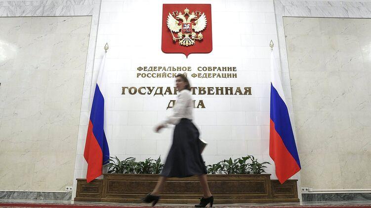 Госдума России. Фото с сайта парламента