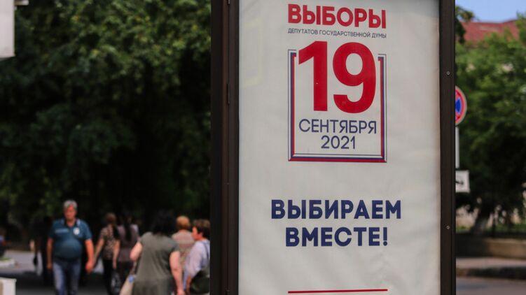 Выборы в Госдуму 2021. Фото с сайта ura.ru