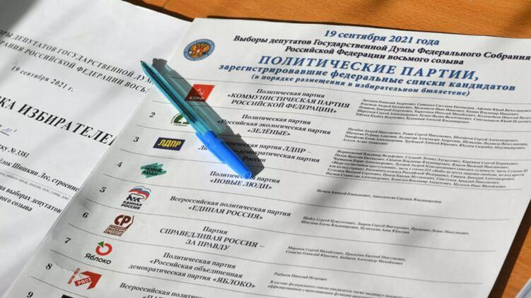 Бюллетень на выборах в Госдуму 2021. Фото: РИА Новости