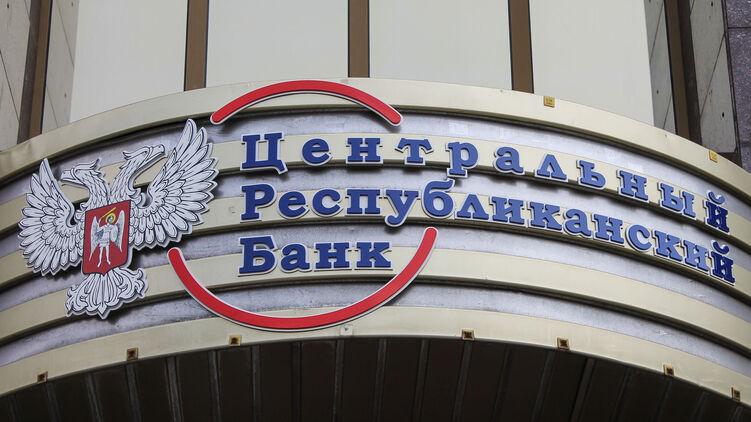 Центральный республиканский банк ДНР. Фото с официального сайта