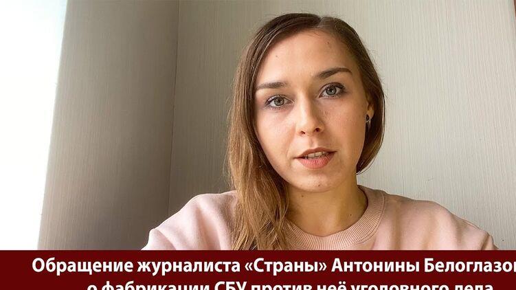 Антонину открыто лишают возможности работать журналистом. Фото: Facebook/antonina.bieloglazova