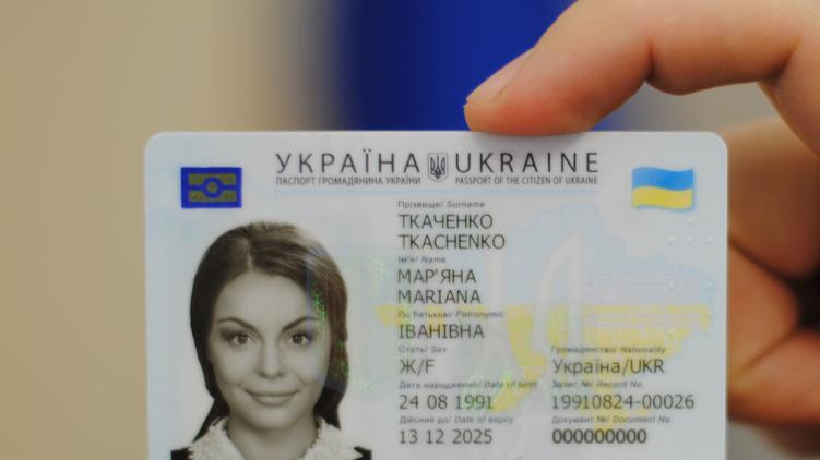 Паспорт нового образца, фото: 112.ua