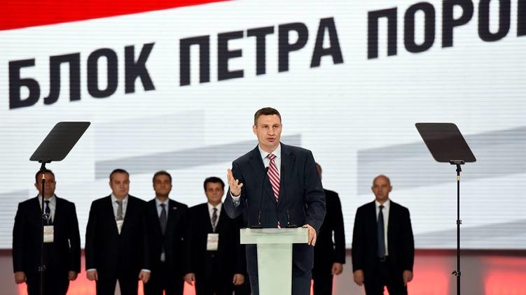 На своем съезде партия Порошенко подчистит ряды, фото: страница БПП в Фейсбуке