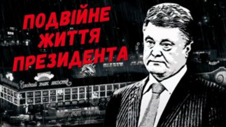 Порошенко снял с себя обязанность комментировать скандал с оффшорами. Фото: 24tv.ua